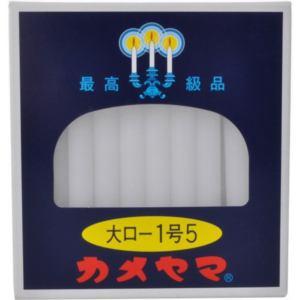 カメヤマローソク 大ロ-1号5 40本 【日用消耗品】