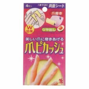 小林製薬 爪ピカッシュ 4枚  爪ピカッシュ
