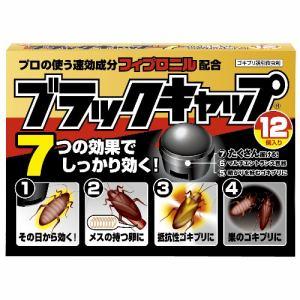 アース製薬 ブラックキャップ 12個入り 【日用消耗品】
