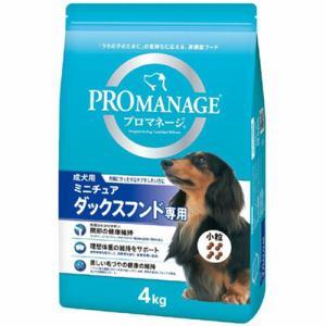 マース プロマネージ 犬種別シリーズ ミニチュアダックスフンド専用 成犬用 4kg