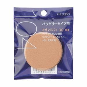 資生堂(SHISEIDO) 資生堂 スポンジパフ (丸)104