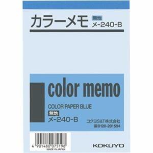 コクヨ メ-240-B カラーメモ