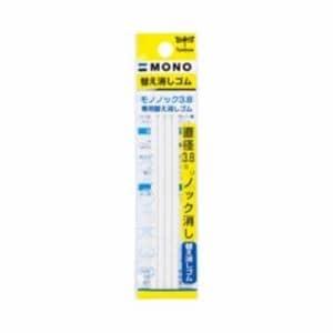 トンボ鉛筆 ER-AE モノノック消しゴム替え