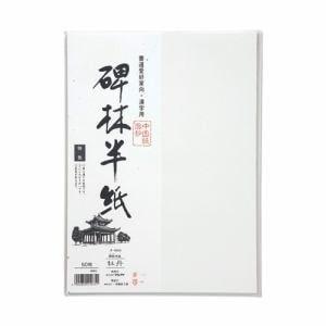 マルアイ タ-560 碑林半紙 牡丹 50枚パック