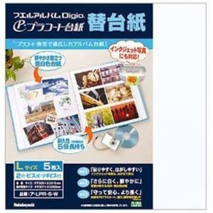 ナカバヤシ ア-LPR-5-W プラコートフリー替台紙 5枚入 Lサイズ/ホワイト