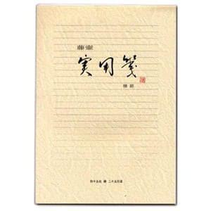 マルアイ 藤壷実用箋 横罫 ヒ-34
