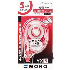 トンボ鉛筆 XT-YX5 修正テープ 詰め替えタイプ 5mm