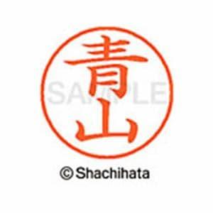 シヤチハタ XL-9 0018  アオヤマ  ネーム9
