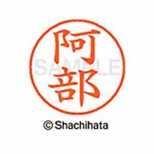 シヤチハタ XL-9 0039  アベ  ネーム9