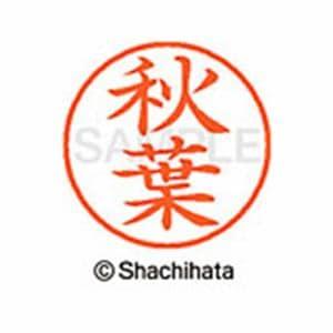 シヤチハタ XL-9 0049  アキバ ネーム9
