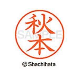 シヤチハタ XL-9 0052  アキモト ネーム9