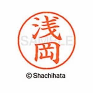 シヤチハタ XL-9 0059  アサオカ ネーム9