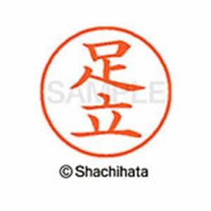 シヤチハタ XL-9 0088  アダチ  ネーム9