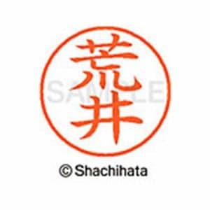 シヤチハタ XL-9 0104  アライ  ネーム9