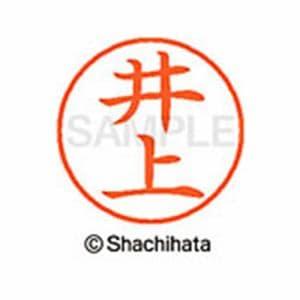 シヤチハタ XL-9 0150  イノウエ  ネーム9
