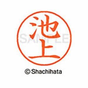 シヤチハタ XL-9 0156  イケガミ ネーム9
