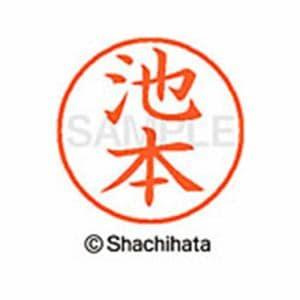 シヤチハタ XL-9 0166  イケモト ネーム9