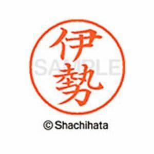 シヤチハタ XL-9 0174  イセ ネーム9