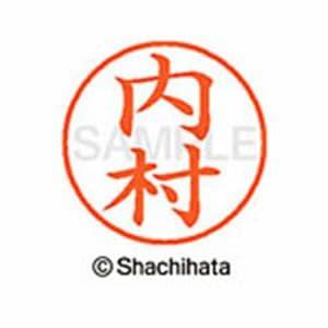 シヤチハタ XL-9 0390  ウチムラ ネーム9