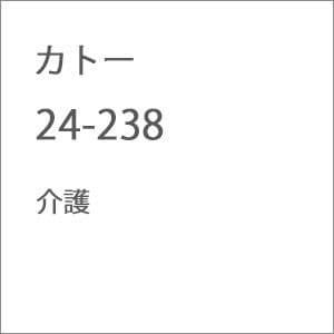 カトー (N) 24-238 介護