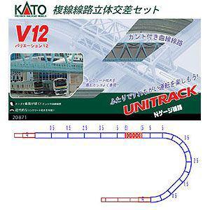 カトー (N) 20-871 ユニトラック V12 複線立体交差セット(カント付きカーブレール)