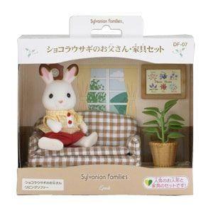 エポック社 シルバニアファミリー DF-07 ショコラウサギのお父さん・家具セット