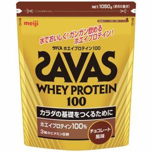 明治(meiji) ザバス ホエイプロテイン100 チョコレート 50食分 CZ7342 (1050g)