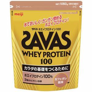 明治(meiji) ザバス ホエイプロテイン100 カフェオレ 50食分 CZ7372 (1050g)