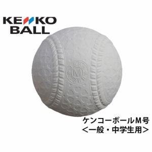 ケンコー KENKO 野球 軟式ボール M号 ケンコーボールM号球 KENKO-MHP1