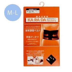 KA・RA・DA factory 体幹調整ベルト ブラック M-L