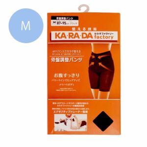 KA・RA・DA factory 骨盤調整パンツ ブラック M