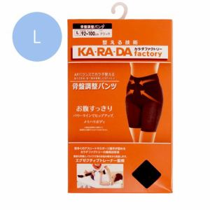 KA・RA・DA factory 骨盤調整パンツ ブラック L
