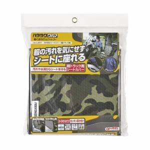 エ-モン工業 6241 6241汚れ防止シートカバー(軽トラック用)   迷彩