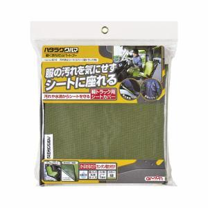 エ-モン工業 6242 6242汚れ防止シートカバー(軽トラック用)   緑