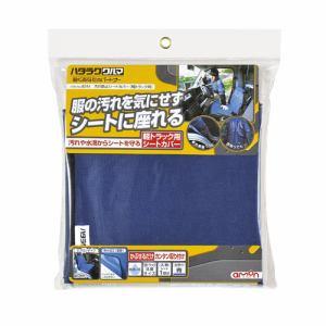 エ-モン工業 6244 6244汚れ防止シートカバー(軽トラック用)   青