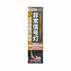 エ-モン工業 6726 6726非常信号灯