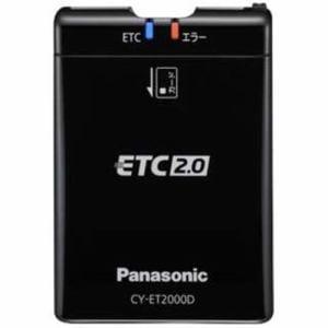 パナソニック CY-ET2000D ETC2.0車載器(光VICS無)