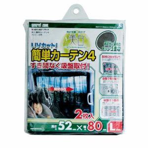 SIXフィーリング B89-407 美白 簡単カーテン4 L  2枚入り