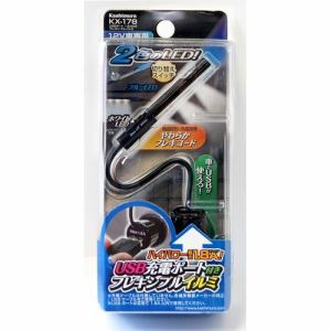 カシムラ KX-178 USB 1.8A 1口付き フレキイルミ