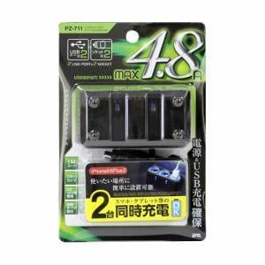 ヤック PZ-711 リングライトソケット ツイン+2口USB 4.8A