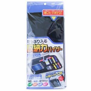 セイワ W876 サンバイザーポケットフルサイス   ブラック