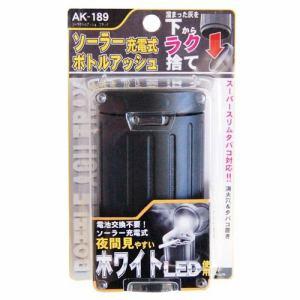 カシムラ AK-189 ソーラーボトルアッシュ ブラック