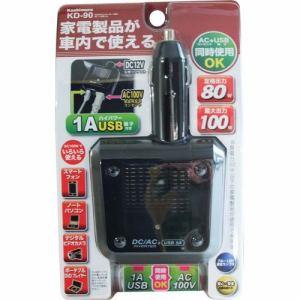 カシムラ KD-90 DC/ACインバーター 80W AC+USB 1A