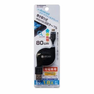 カシムラ AJ-452 USB充電ケーブル リール 80cm 1.8A micro BK