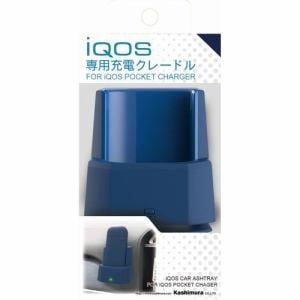 カシムラ IQ-2 iQOS専用充電クレードル ネイビー