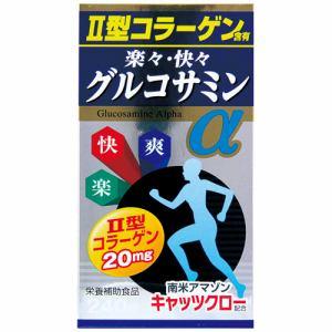 ウェルネスジャパン 楽々・快々 グルコサミンα 240粒 【栄養補助】