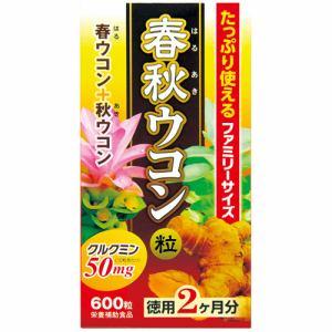 ウエルネスジャパン 春秋ウコン粒 徳用2ヶ月分 (600粒) 【栄養補助食品】