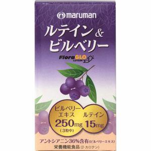 マルマン(maruman) ルテイン&ビルベリー (90粒) 【健康補助食品】