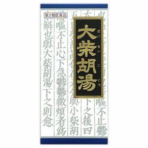 クラシエ漢方 大柴胡湯エキス顆粒 45包 【 第2類医薬品 】