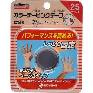 ニチバン バトルウィン カラーテーピングテープ非伸縮タイプ C25FB 指・手首用 1巻入 【衛生用品】